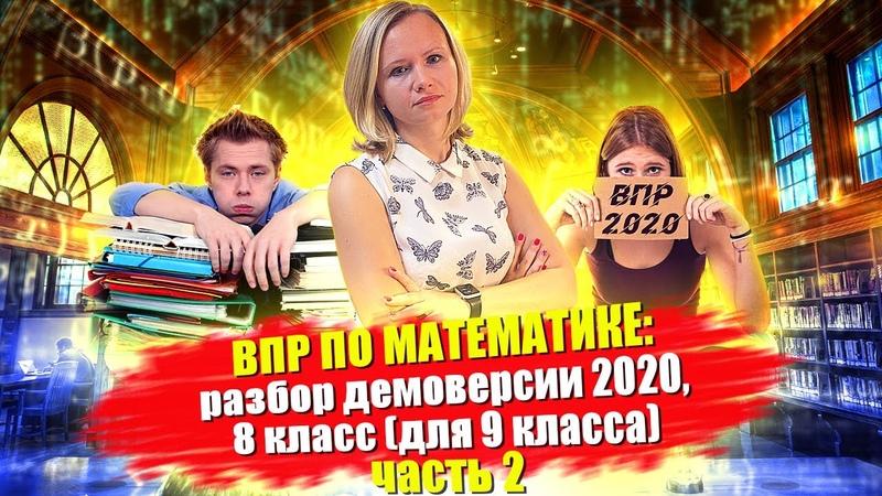 ВПР по математике разбор демоверсии 2020, 8 класс (для 9 класса) часть 2