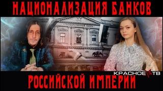 Национализация банков в 1917. Виктория Янтурина и Дмитрий Титеев. #9