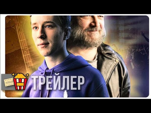 ВОЛШЕБНИК — Трейлер   2019   Новые трейлеры