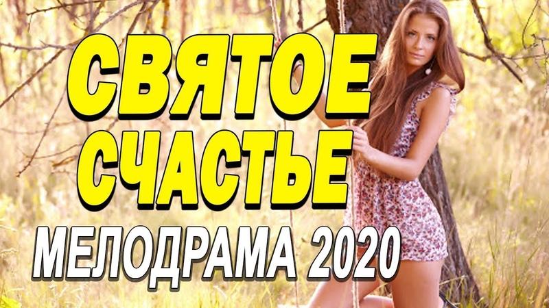 Звездный фильм о любви заставит петь СВЯТОЕ СЧАСТЬЕ Русские мелодрамы новинки 2020