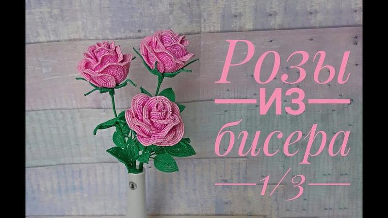 РОЗЫ из БИСЕРА мастер класс урок 1 3 Цветы