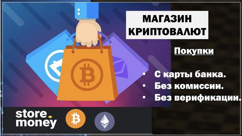 Топ способ купить криптовалюту с карты банка без комиссии и без верификации Магазин криптовалют