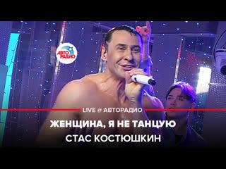 Стас Костюшкин - Женщина, Я Не Танцую (LIVE @ Авторадио)