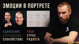 «ЭМОЦИИ В ПОРТРЕТЕ» Видео-урок от Дениса Чернова | Онлайн-школа Akademika