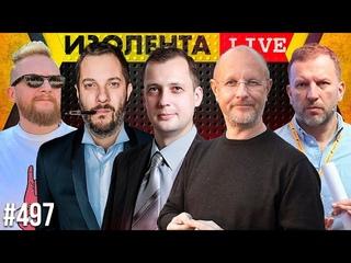 "Дмитрий ""Гоблин"" Пучков и Александр Цыпкин   Егор Яковлев   ИЗОЛЕНТА live #497"