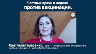 Пять причин почему людей нельзя принудительно вакцинировать - врач-инфекционист Светлана Герасенко