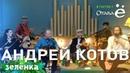 Отава Ё и Андрей Котов Заведу я компанью Зелёнка