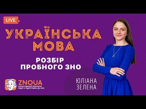 Розбір пробного ЗНО 2019 Українська мова ZNOUA
