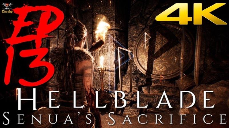 Hellblade Senua's Sacrifice Прохождение Эпизод - 13 Святилище Хель