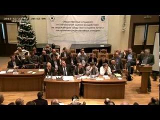 Общественные слушания по ОВОС ПЗРО в г.Сосновый Бор   ч.2