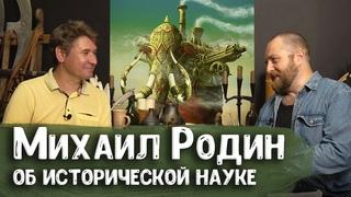 Историк Михаил Родин об истории как науке, реконструкции, роли конопли в истории России | Научпоп