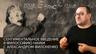 Александр Филоненко Сентиментальное введение в философию науки