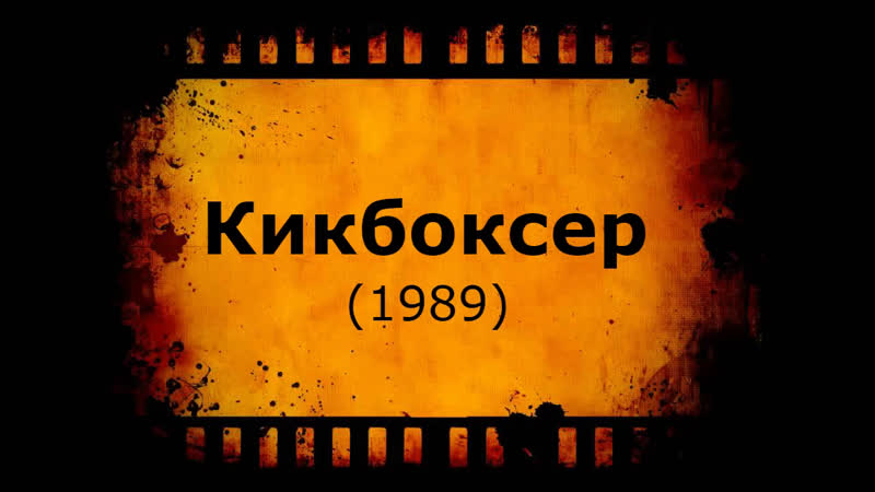 Кино АLive 1620. K i c k b o x e r=89 MaximuM