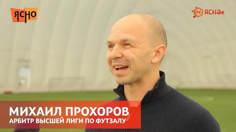 Ясно о мини футболе 4 Персона Владимир Завадский 5 событий сентября Почему судьей быть сложно