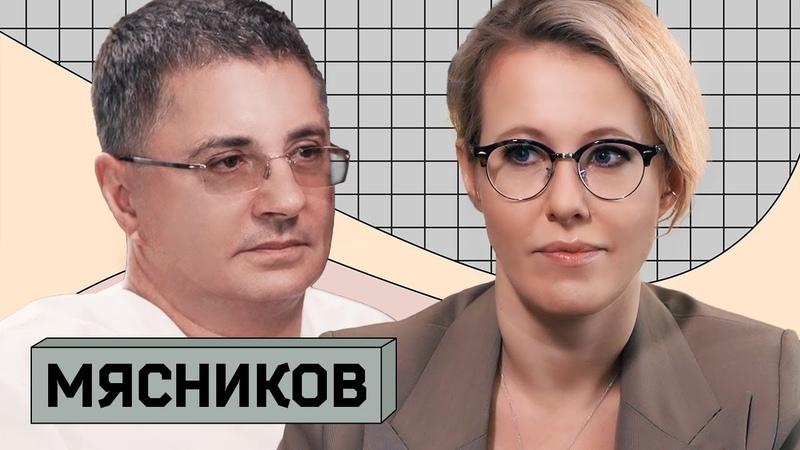 ДОКТОР МЯСНИКОВ Кто врёт о смертности от коронавируса в России