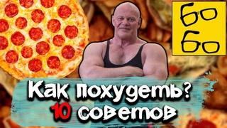 Как похудеть? 10 советов Павла Бадырова, как сбросить лишний вес: питание, тренировки, мотивация