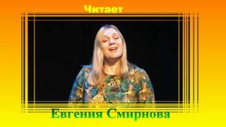 Стихи для детей. Елена Серанова. Я люблю свои веснушки. Читает актриса Евгения Симонова