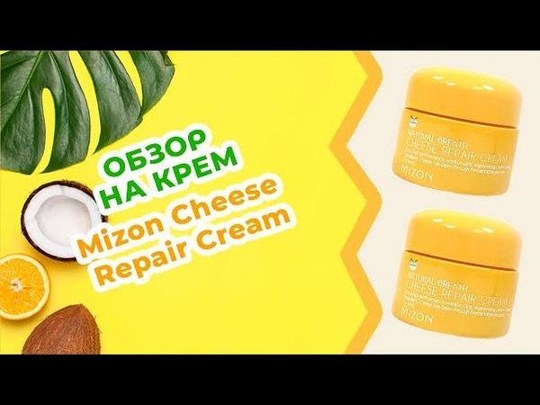 Обзор на Питательный сырный крем Mizon Cheese Repair Cream