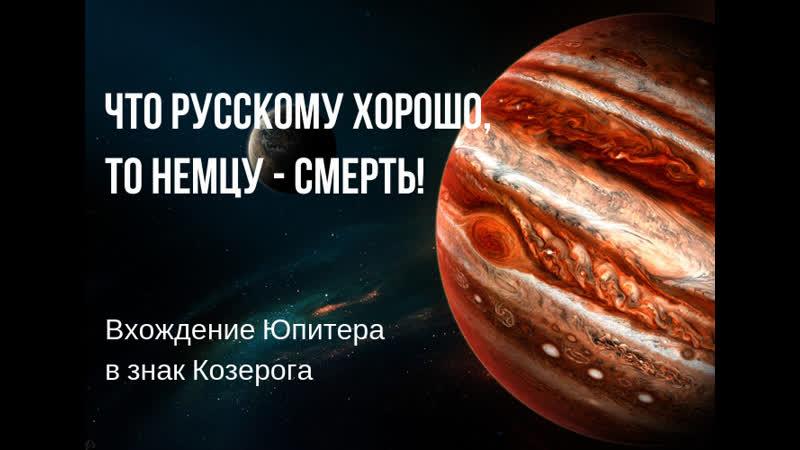 ЧТО РУССКОМУ ХОРОШО, ТО НЕМЦУ - СМЕРТЬ.Транзит Юпитера по Козерогу