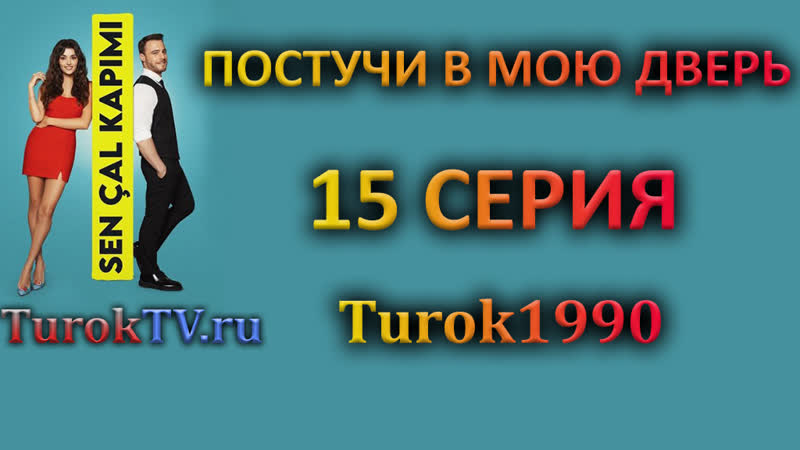 Постучи в мою дверь 15 серия Turok1990