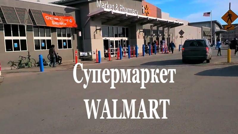 Супермаркет Walmart Исчезли все гантели США Аляска Анкоридж