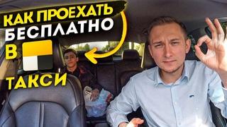Бесплатные поездки на Яндекс такси, фейк заказы, поймали с поличным