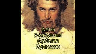 День рождения художника Архипа Куинджи 27 января 1848 года. Годовщина. Рассказывает Дмитрий Шмарин