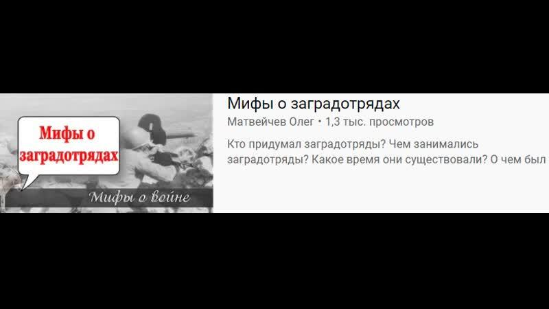 Матвейчев Мифы о заградотрядах