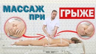 Грыжа У ПАЦИЕНТКИ | Учимся делать массаж при грыже | Что массажист не должен делать |Доктор Епифанов