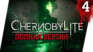 ИСПОЛНИТЕЛЬ ЖЕЛАНИЙ? ПРИШЕЛЬЦЫ? ЧЕРНАЯ ДЫРА? ►  CHERNOBYLITE - ПОЛНАЯ ВЕРСИЯ [18+] x4