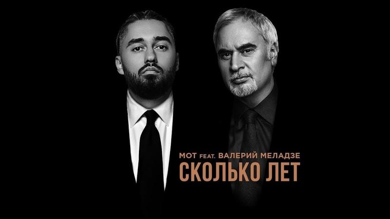 Мот feat Валерий Меладзе Сколько лет премьера трека 2019