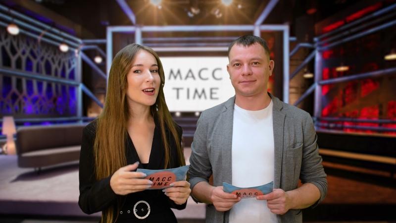 Онлайн программа МАСС TIME Выпуск от 13 09 21