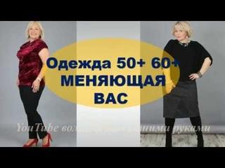 ОДЕЖДА ДЛЯ ПОЛНЫХ ЖЕНЩИН 50+ 60+ 70+ С ЖИВОТИКОМ 💕 СОВЕТЫ ПО СТИЛЮ