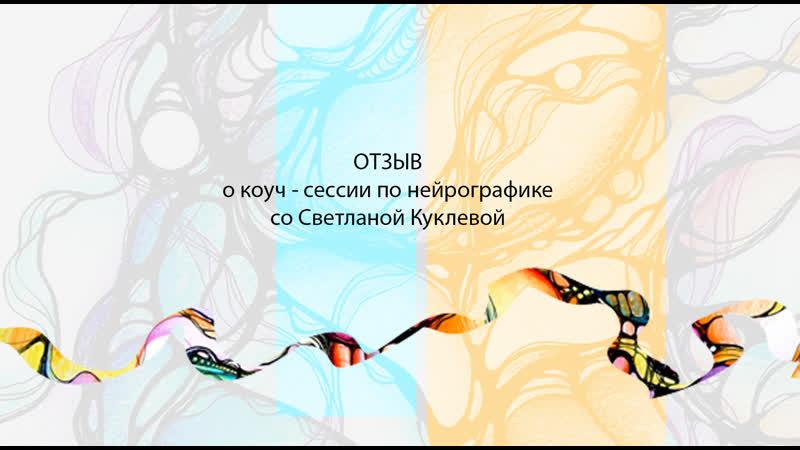 Дарья Каратаева отзыв