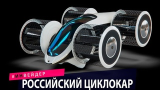 Российский циклокар, ховерборд и воздушный шар. Техно новости