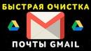 Как Освободить Место на Гугл Диске ✅ Как Быстро Очистить Почту Gmail