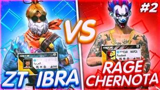 #2 ДО ПОСЛЕДНЕГО | ZT IBRA vs CHERNOTA RAGE | Я В ПОЛНОМ ШОКЕ!!!