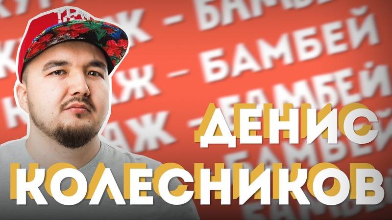 Кураж Бамбей Интервью за минуту Comic Con Siberia