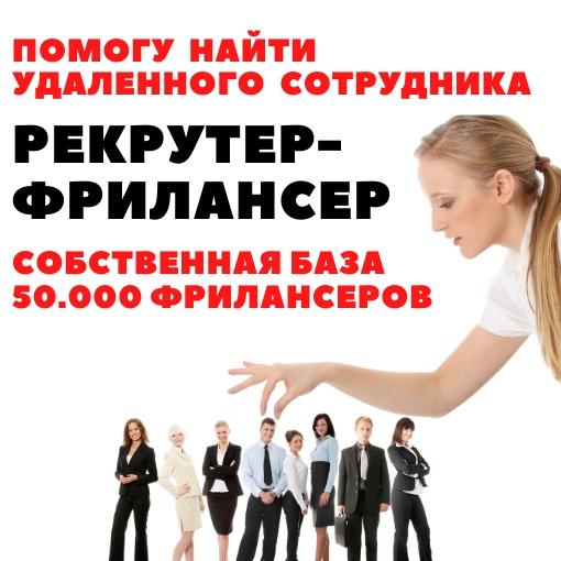 Вакансия рекрутер фрилансер москва фриланс работать