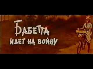 Бабетта идет на войну (Франция, 1959) комедия, Брижитт Бардо, советский дубляж