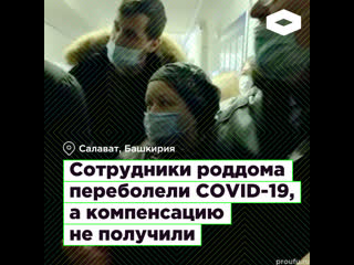 В Башкирии сотрудники роддома переболели COVID-19, а компенсацию не получили I ROMB