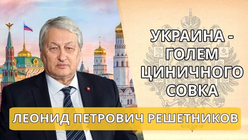 Украина голем циничного совка
