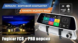 Видеорегистратор зеркало Fugicar FC8