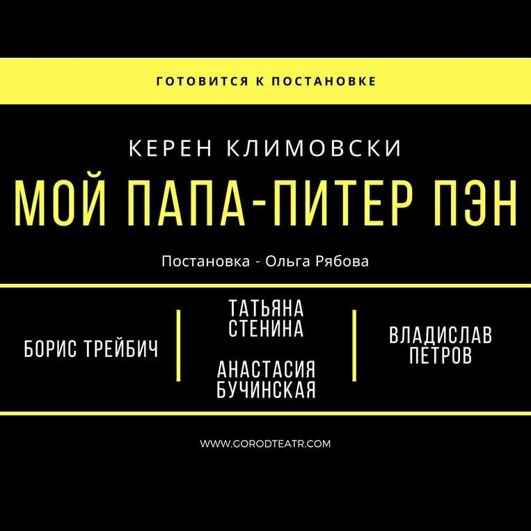 "Афиша Самара ""МОЙ ПАПА - ПИТЕР ПЭН"" - премьера спектакля"