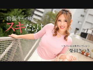 Японское порно satsuki shibata japanese porn amateur, asian, big tits, blowjob, cowgirl, creampie, hairy, squirt, straight