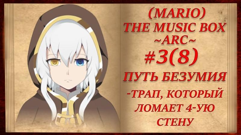 Mario The Music Box ~ARC~ Путь Безумия 3 8 ● Яблочные концовки и таинственный кукловод