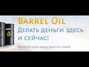 ЗАРАБОТАЛ 5500р | ТОП ПРОЕКТ ДЛЯ ЗАРАБОТКА | ВЫВЕЛ ДЕНЬГИ | BARREL OIL