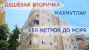 Дешёвая вторичка в Махмутларе 150 метров до моря Недвижимость с IVM TURKEY