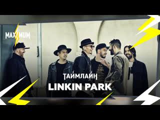 Таймлайн. Linkin Park