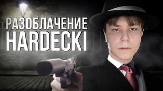 РАЗОБЛАЧЕНИЕ Hardecki - Кто такой Константин Козлов?